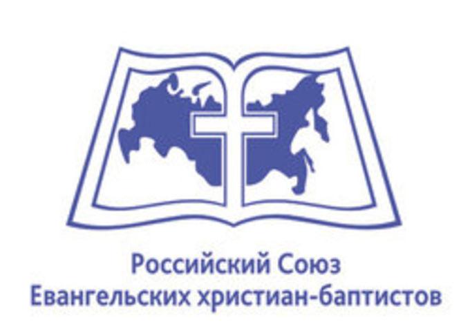 Открытое заявление Российского Союза евангельских Христиан-баптистов