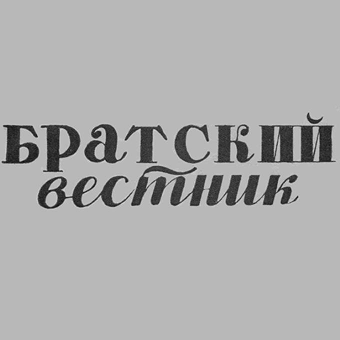 Н. Щавелин: О благоговении в доме молитвы