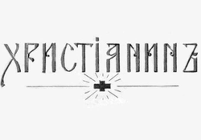 И. С. Проханов: Мир вам!