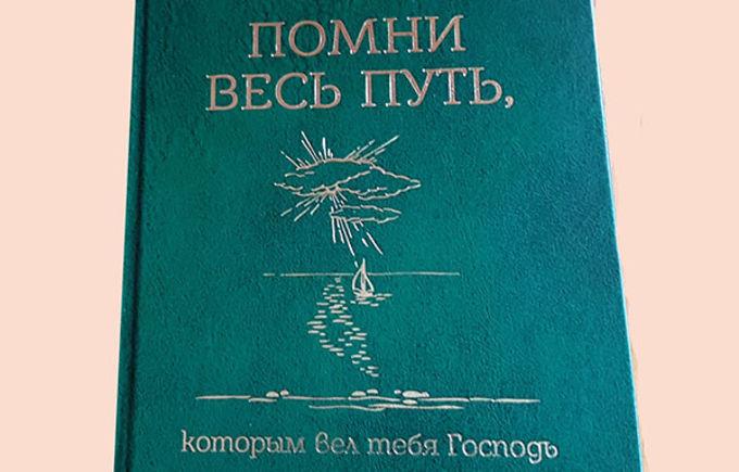 Вышла книга истории Отдела женского служения РС ЕХБ