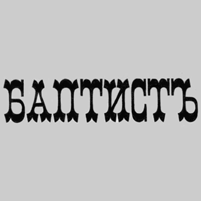 Устройство баптистских общин