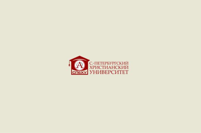 «Отступничество от веры - библейско-богословская, историческая и современная перспектива вопроса»