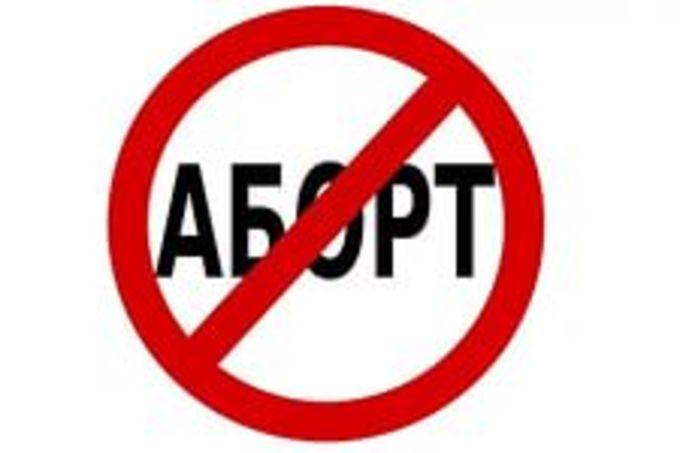 Массовые аборты в России противоречат международно-правовым нормам