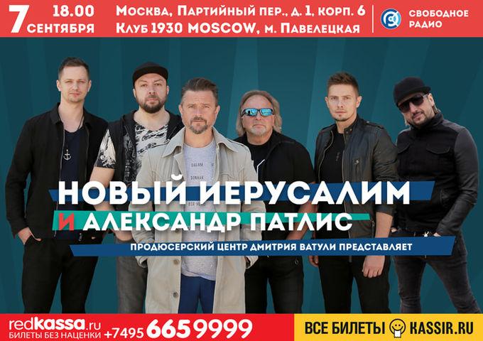 Новый Иерусалим - супер-концерт в Москве