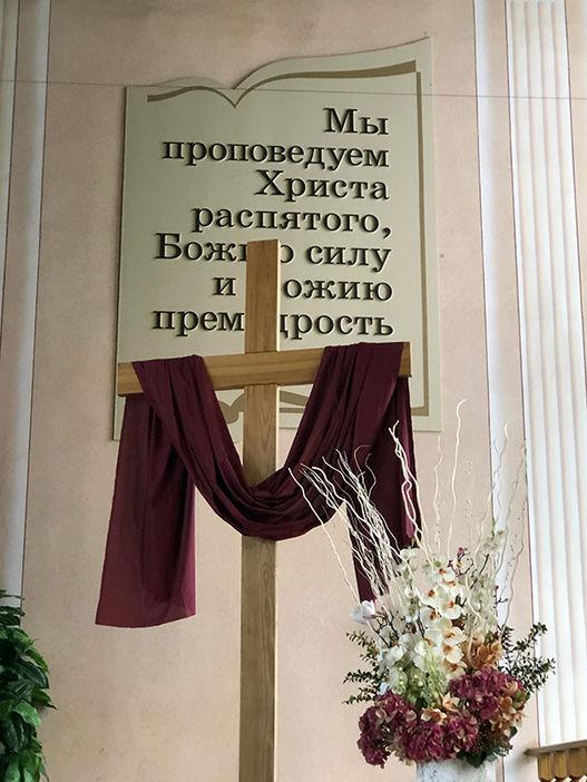 «Единство во Христе» - фоторепортаж о конгрессе в Брянске