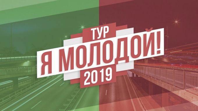 Завершился Тур Я МОЛОДОЙ! 2019