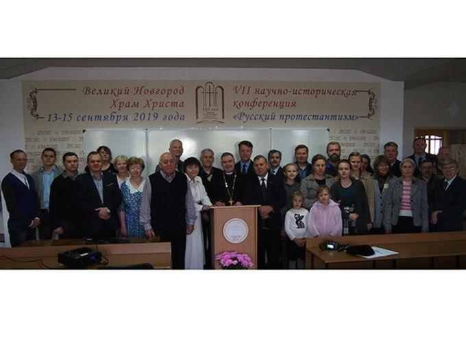 VII Научно-историческая конференция  «Феномен Российского протестантизма» - 2019