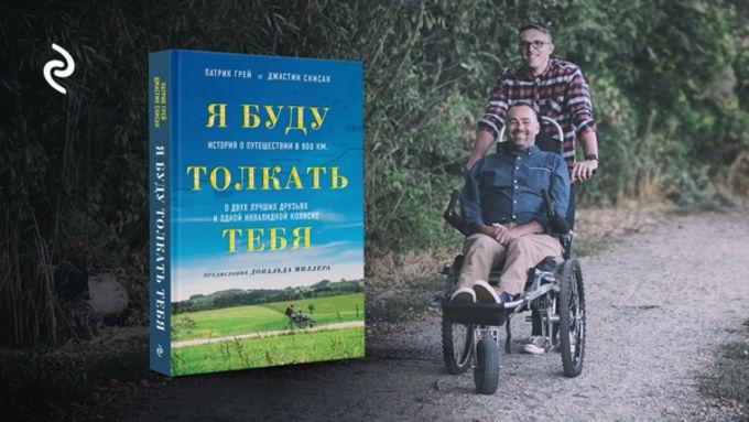К Международному дню инвалидов: презентация книги «Я буду толкать тебя»