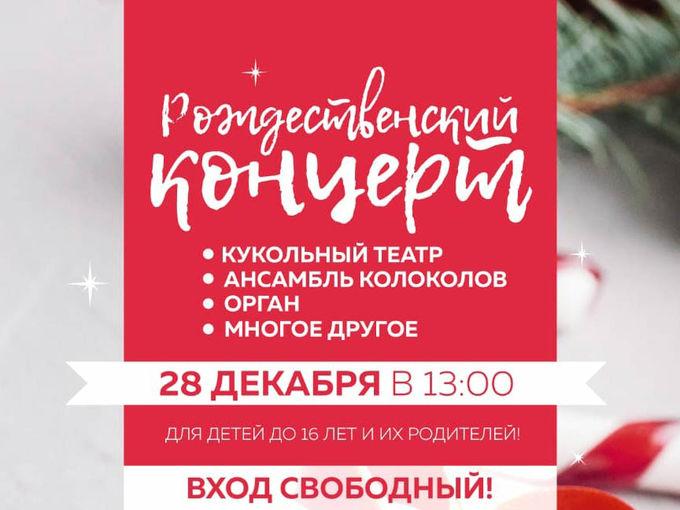 Рождественский  концерт в Московской Центральной Церкви ЕХБ