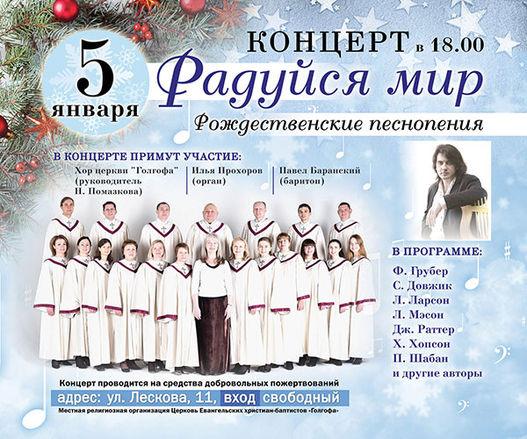 """""""Радуйся мир"""" рождественские песнопения в московской церкви «Голгофа»"""