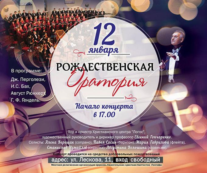 Рождественская оратория в московской церкви «Голгофа»