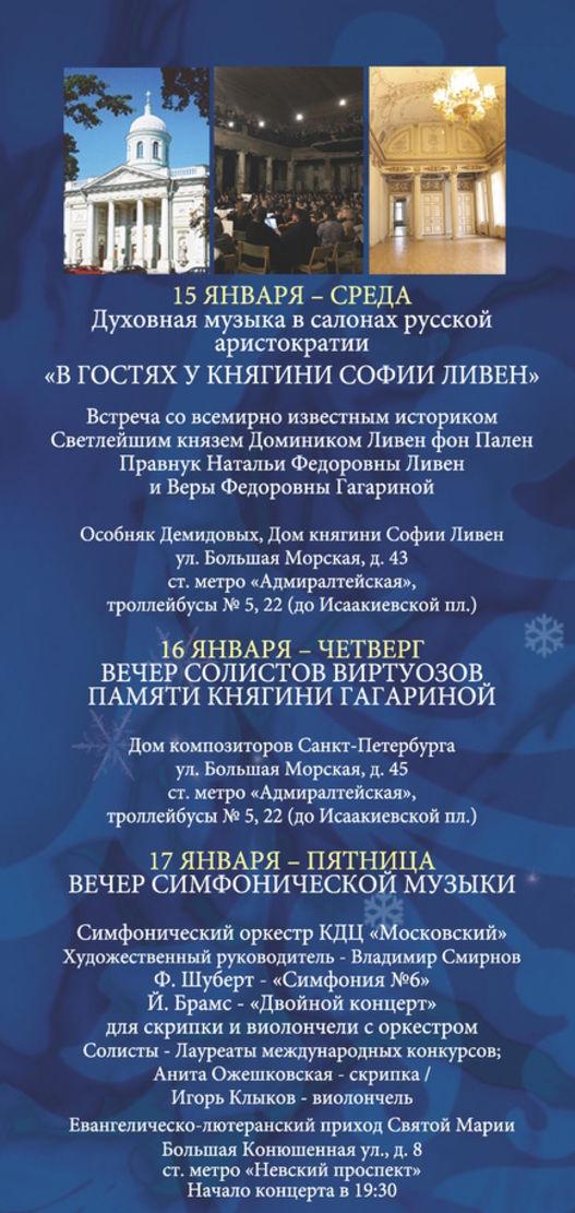 XV Международный Фестиваль Евангельской Культуры «Крещенские Вечера»