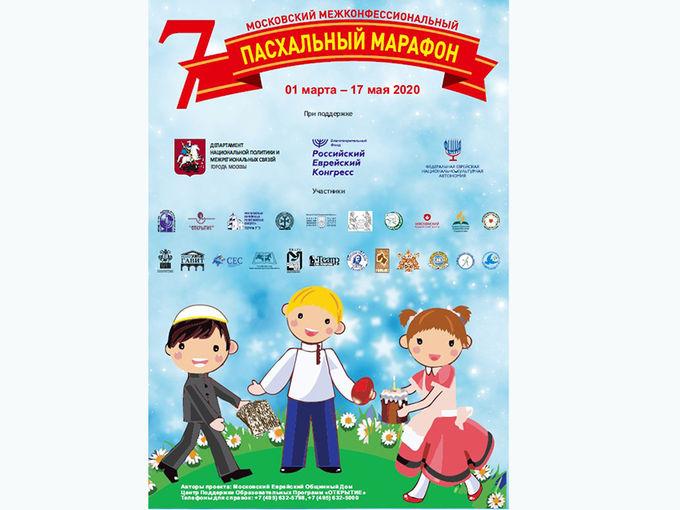 В Москве пройдет Седьмой Московский межконфессиональный Пасхальный марафон