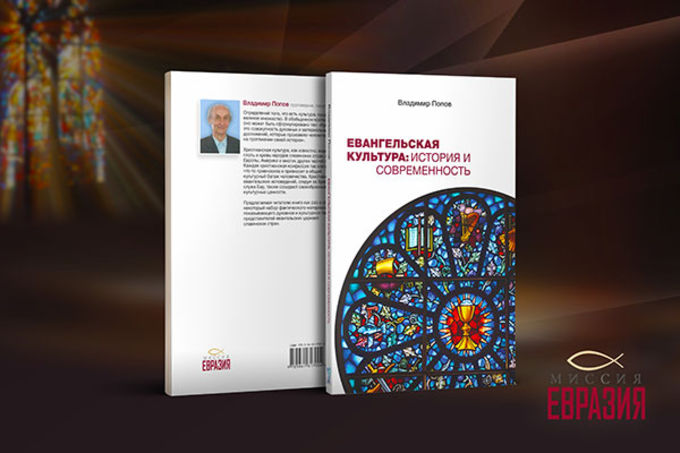 """""""Gospel Culture: Past and Present"""", just published by Vladimir Popov"""